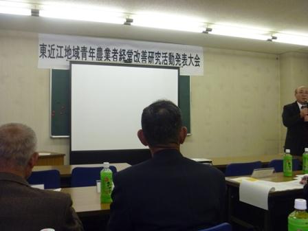 東近江地域青年農業者経営改善研究活動発表会