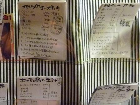 レシピやん!?