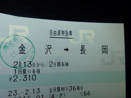 新潟行ってまえー!