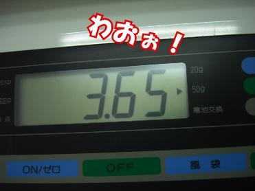 体重発表!