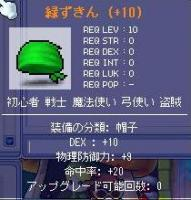 緑ずきん強化