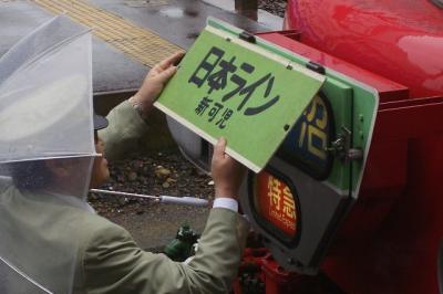 本物の「日本ライン」板
