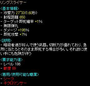 RedStone-07.09.28[02]