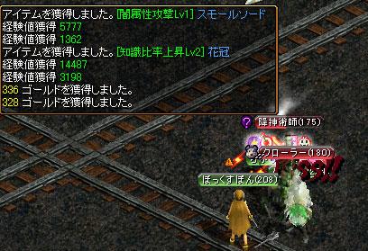 RedStone-07.09.28[00]