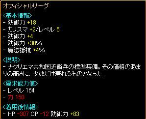 RedStone-07.10.08[02]