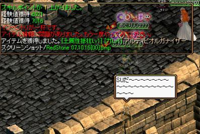 RedStone-07.10.16[01]