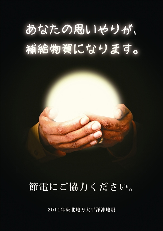 setsuden_s.jpg