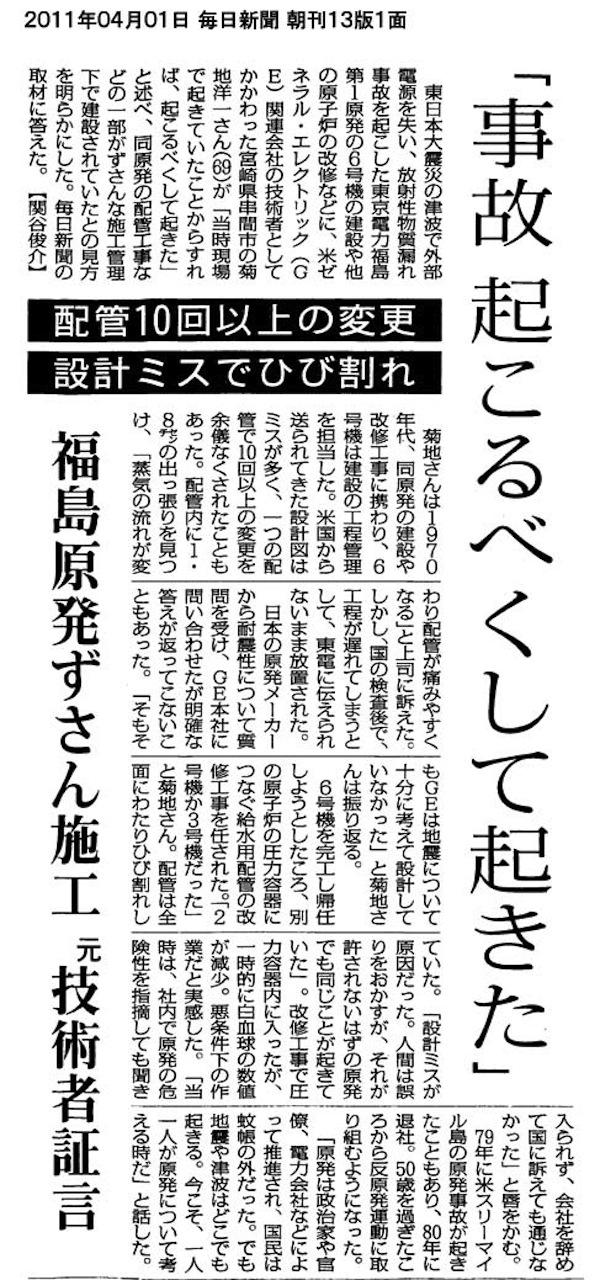 さんけいふぁんく0629