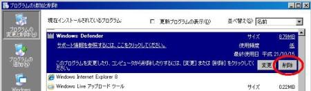windefdel3.JPG