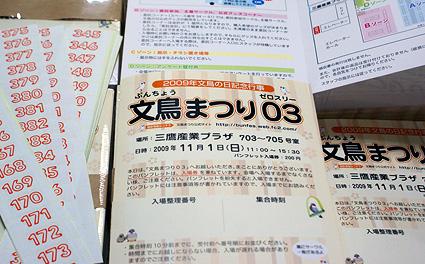 20091029_02.jpg