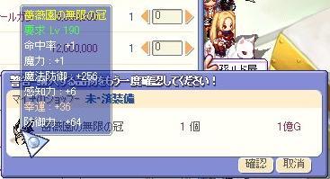 sl3素幸運+9乙合成薔薇園の無限の冠