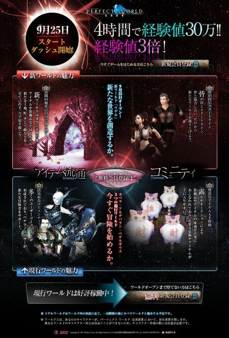ハイファンタジーMMORPG パーフェクト ワールド -完美世界- 200924