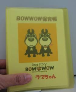 bowwow1.jpg