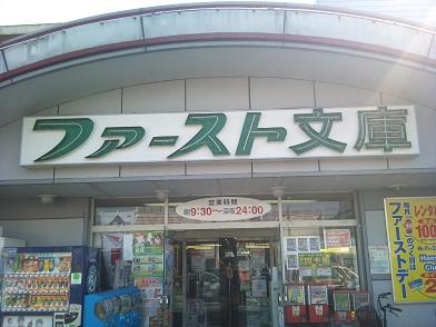 ファースト文庫八代店3