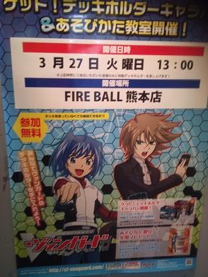 FIRE BALL 熊本店1