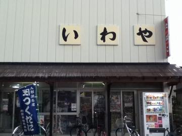 港北いわや様 店舗画像