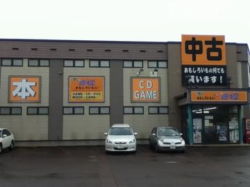 おもしろいもの遊ず堂 店舗画像