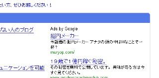 脳内メーカーの広告 by Google