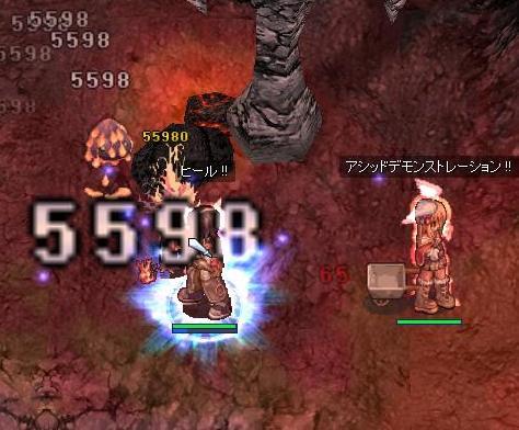 りすてー火山2