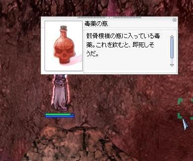 出血 毒瓶