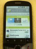 Huawei U8150 JP⑤