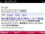 NOKIA X5-01 JP⑤