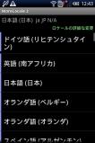 SE_X8_JP④