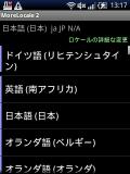 SE_X10mini_JP④
