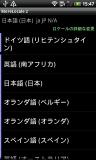 HTC_DesireHD_JP④