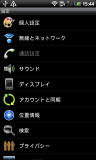 HTC_DesireHD_JP③