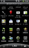 HTC_DesireHD_JP②
