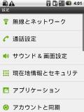 Huawei_U8110_JP③