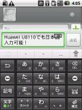 Huawei_U8110_JP⑤