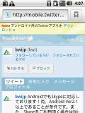Huawei_U8110_JP⑥