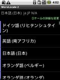 Huawei_U8110_JP④