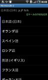 Samsung_I9000_JP④