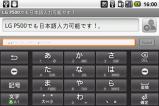 LG_P500_JP⑦