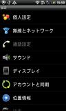 HTC_Desire_JP③