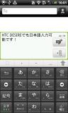 HTC_Desire_JP⑤
