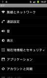 Samsung_I9020_JP③