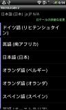HTC_S710E_JP④