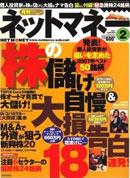 NET M@NEY (ネットマネー) 2007年 02月号