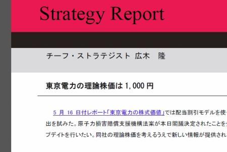 東京電力の理論株価は1,000円!
