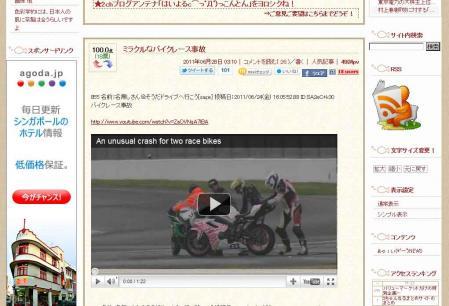 ミラクルなバイクレース事故