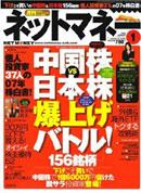 NET M@NEY (ネットマネー) 2008年 01月号