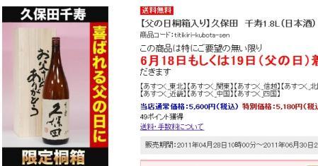 【父の日桐箱入り】久保田 千寿1.8L(日本酒)