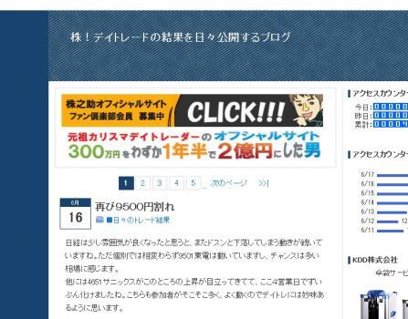 株!デイトレードの結果を日々公開するブログ