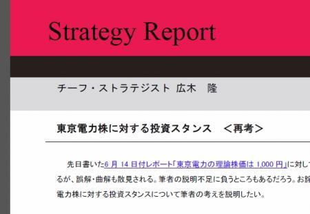 東京電力株に対する投資スタンス <再考>