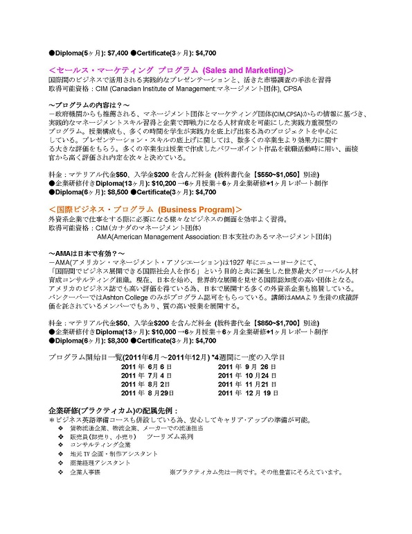 AshtonCollege学校紹介+本科案内_Page_2