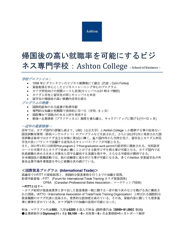 AshtonCollege学校紹介+本科案内_Page_1